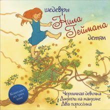 Шедевры Н. Геймана детям + подарок