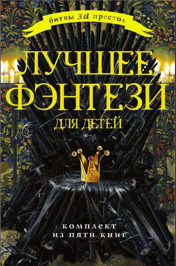 Битвы за престол. Лучшее фэнтези для детей