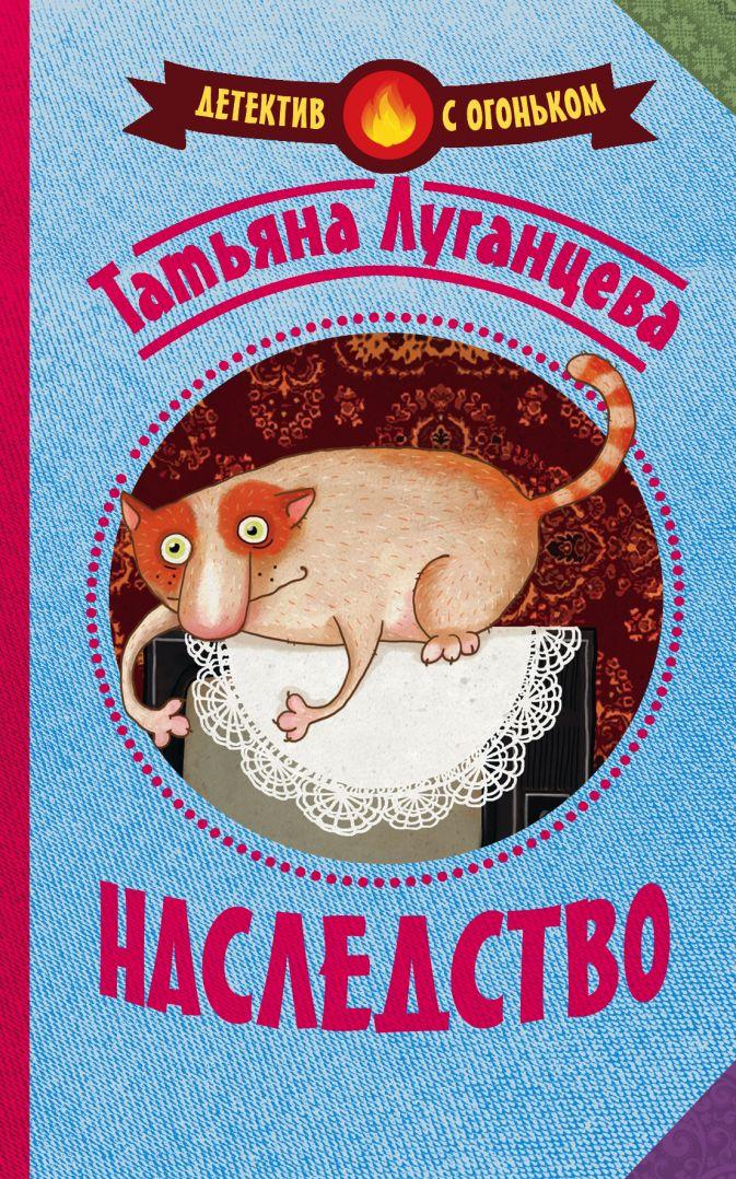 Татьяна Луганцева - Наследство обложка книги