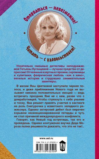 Наследство Татьяна Луганцева