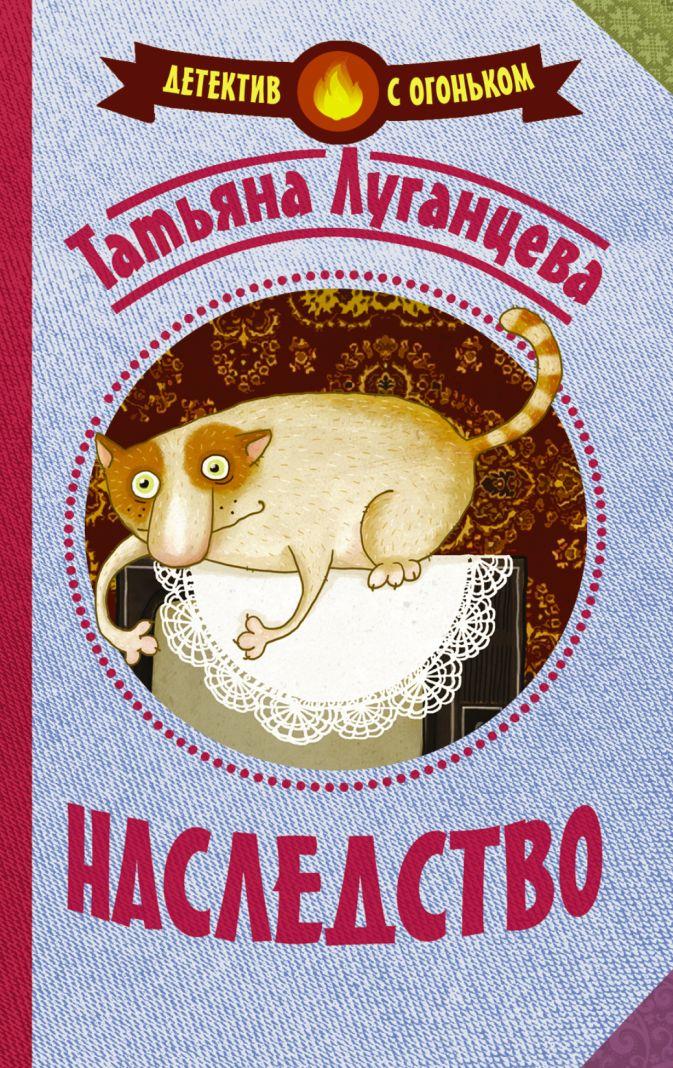 Луганцева Т.И. - Наследство обложка книги