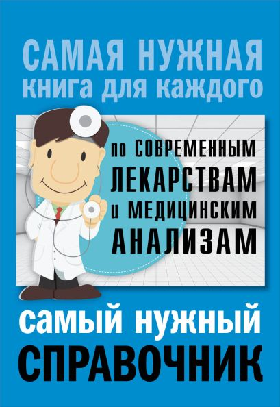 Самый нужный справочник по современным лекарствам и медицинским анализам - фото 1
