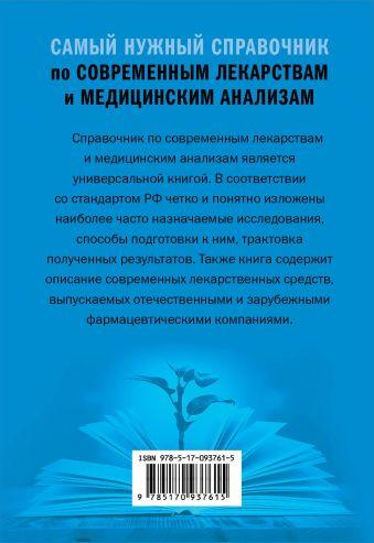 Самый нужный справочник по современным лекарствам и медицинским анализам Лазарева Л.А., Лазарев А.Н.