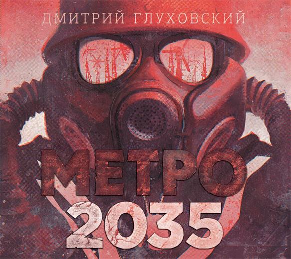 Глуховский Д.А. - Метро 2035 (на CD диске) обложка книги