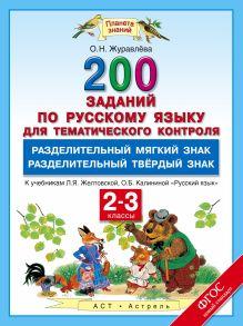 Русский язык. 200 заданий по русскому языку для тематического контроля. Разделительный Ь. Разделительный Ъ. 2–3 классы