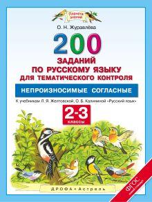 Русский язык. Непроизносимые согласные в корне слова. 2–3 классы. 200 заданий по русскому языку для тематического контроля