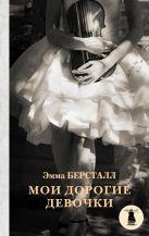 Эмма Берсталл - Мои дорогие девочки' обложка книги