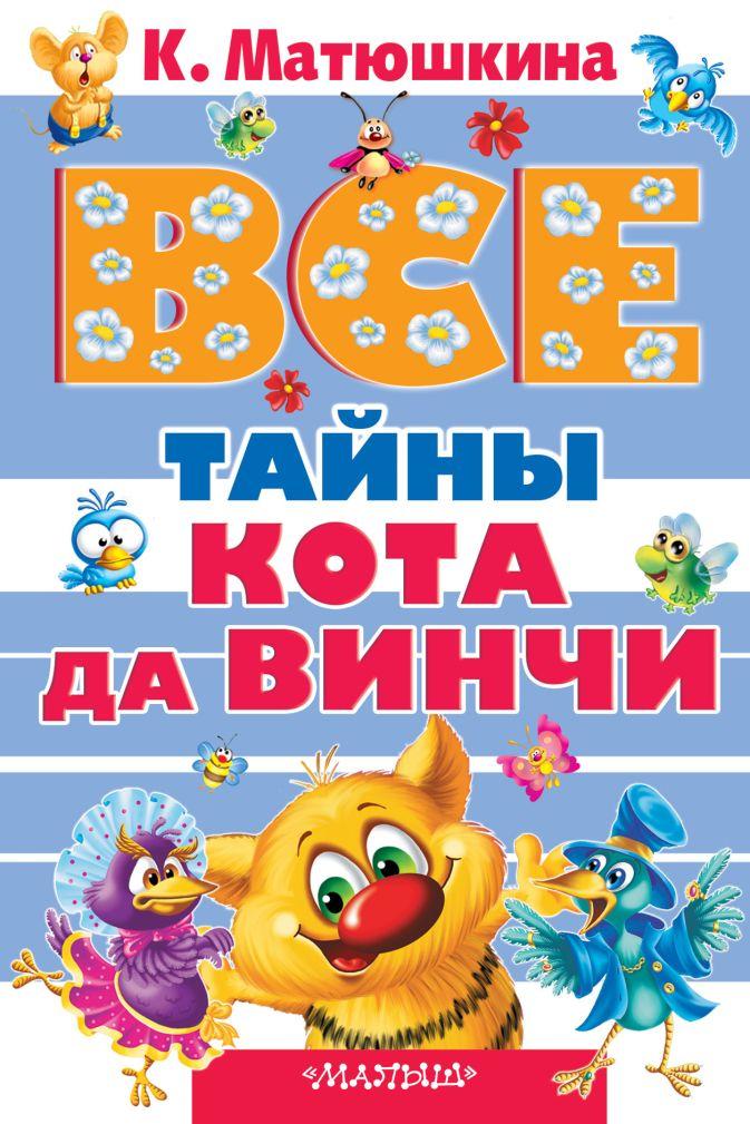 К. Матюшкина - Все тайны Кота да Винчи обложка книги