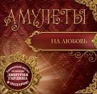 Гардин Дмитрий - Амулеты на любовь (+амулет)' обложка книги