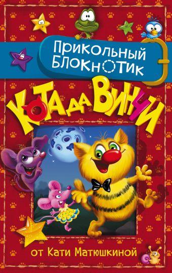 Прикольный блокнотик Кота да Винчи Катя Матюшкина