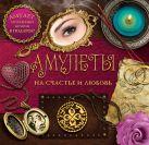 Гардин Дмитрий - Амулеты на счастье и любовь' обложка книги