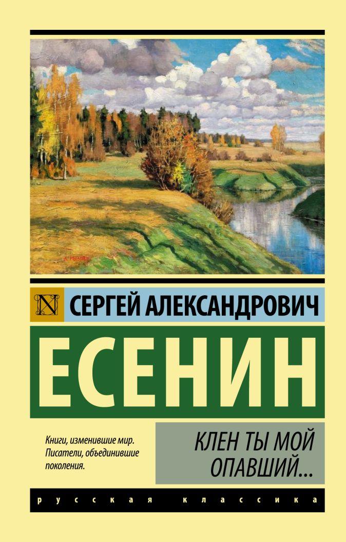 Сергей Александрович Есенин - Клен ты мой опавший... обложка книги