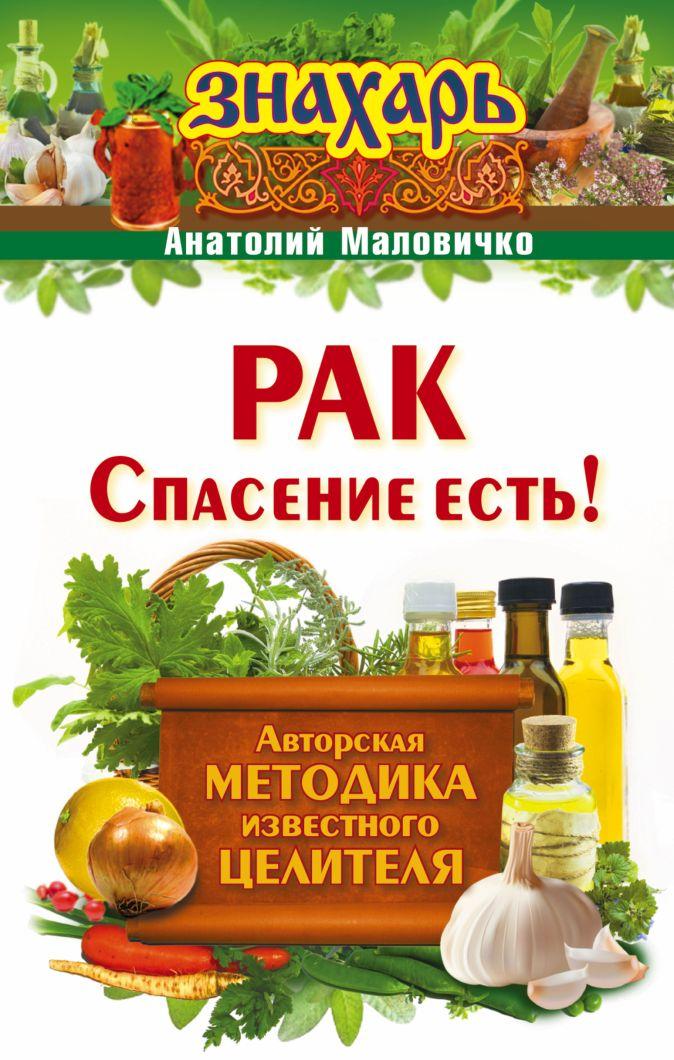 Маловичко Анатолий - Рак. Спасение есть! обложка книги