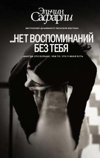 Эльчин Сафарли - … нет воспоминаний без тебя. [Нет воспоминаний без тебя, Любовь со дна Босфора] обложка книги