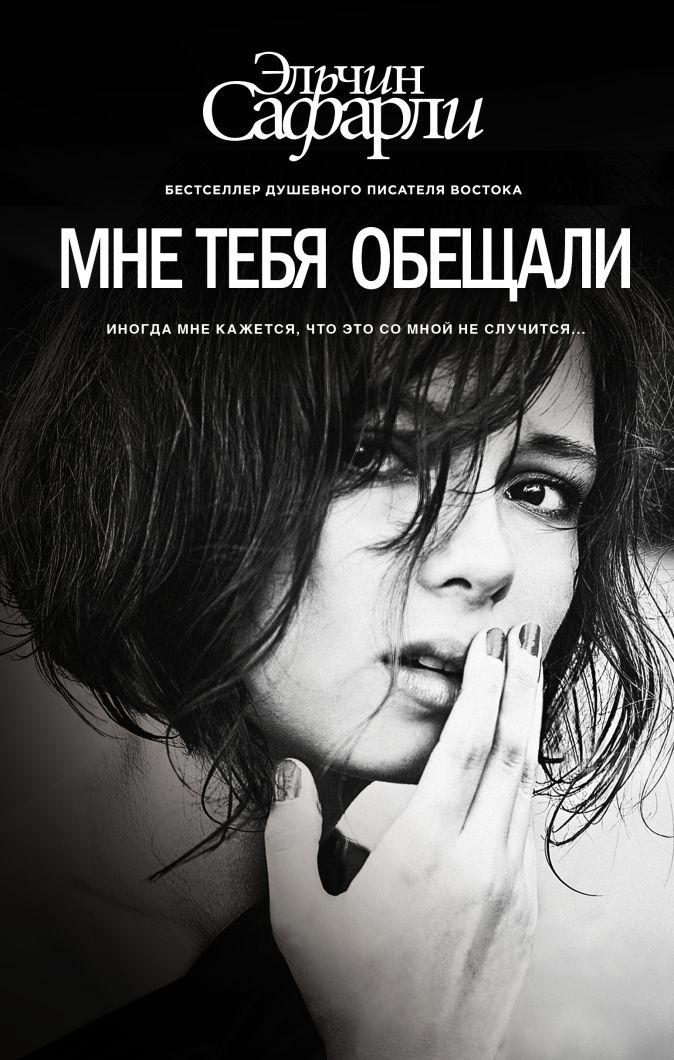 Эльчин Сафарли - Мне тебя обещали обложка книги