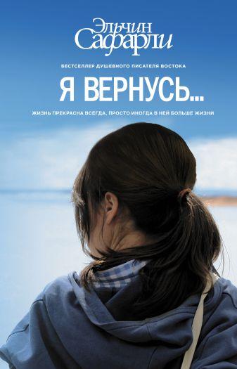 Эльчин Сафарли - Я вернусь… обложка книги