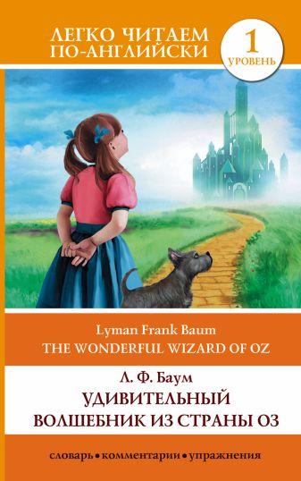 Л. Ф. Баум - Удивительный волшебник из страны Оз = The Wonderful Wizard of Oz обложка книги