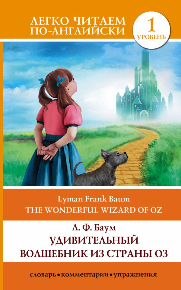Удивительный волшебник из страны Оз = The Wonderful Wizard of Oz Баум Л.Ф.