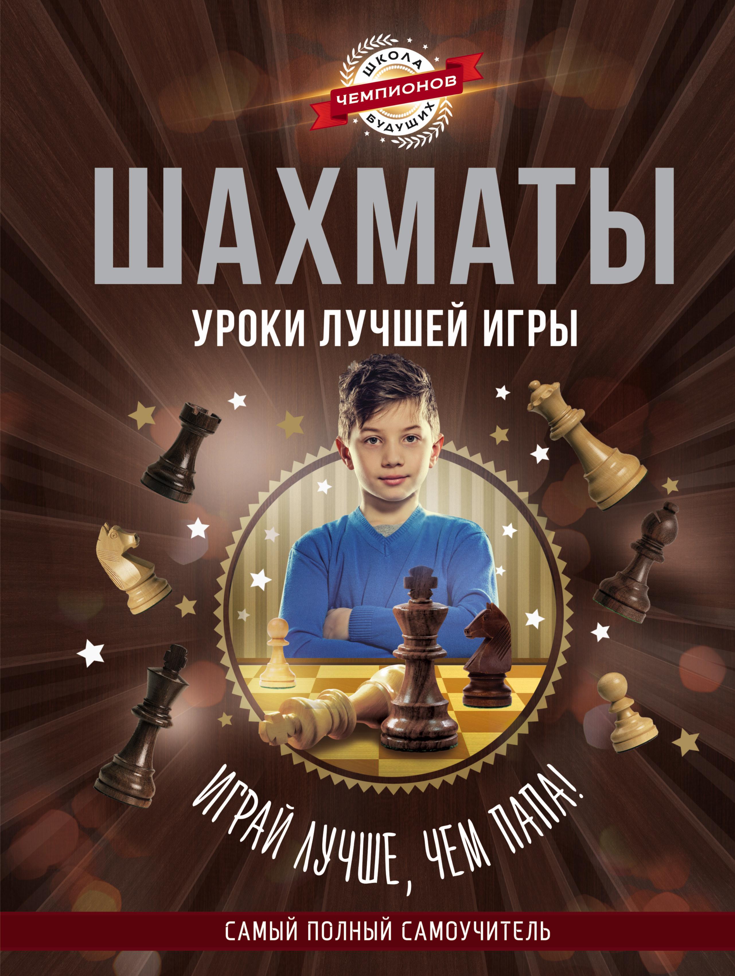 Купить со скидкой Шахматы. Уроки лучшей игры - самый полный самоучитель. Играй лучше, чем папа!