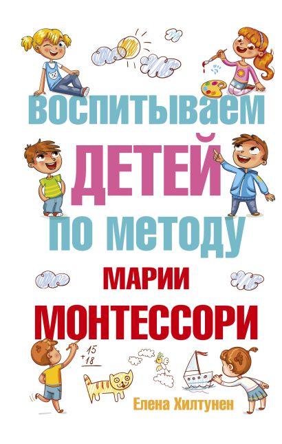 Воспитываем детей по методу Марии Монтессори - фото 1