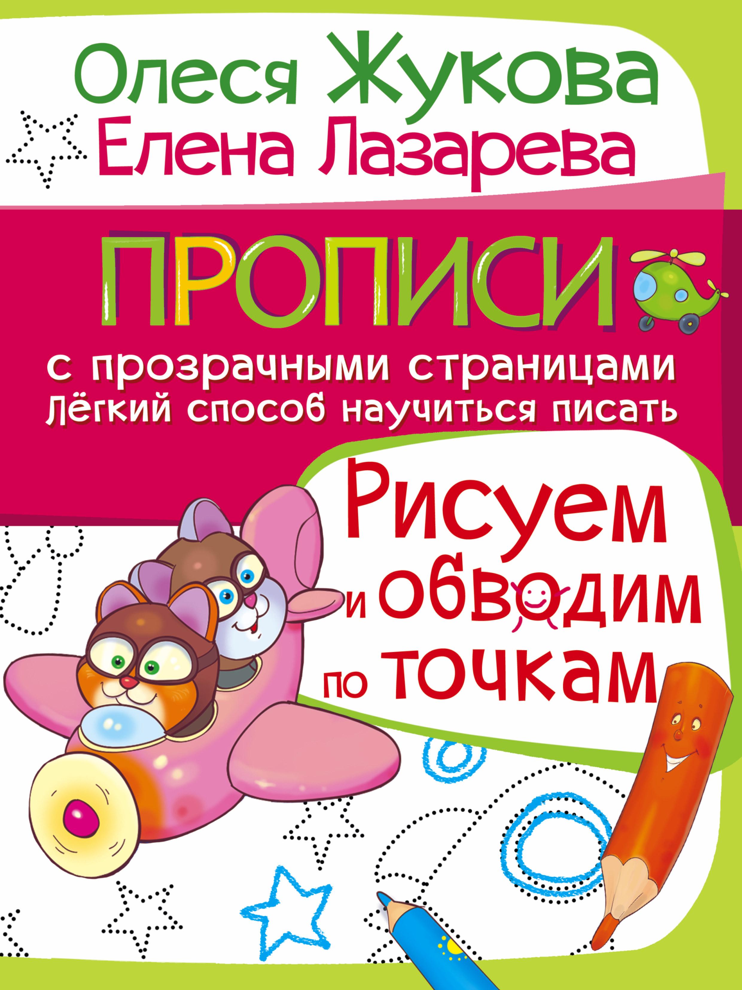 Олеся Жукова, Елена Лазарева Рисуем и обводим по точкам жукова о рисуем по клеточкам и точкам