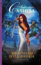 Салиева А. - Обречены и одиноки' обложка книги