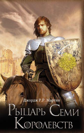 Рыцарь Семи Королевств Мартин Д.
