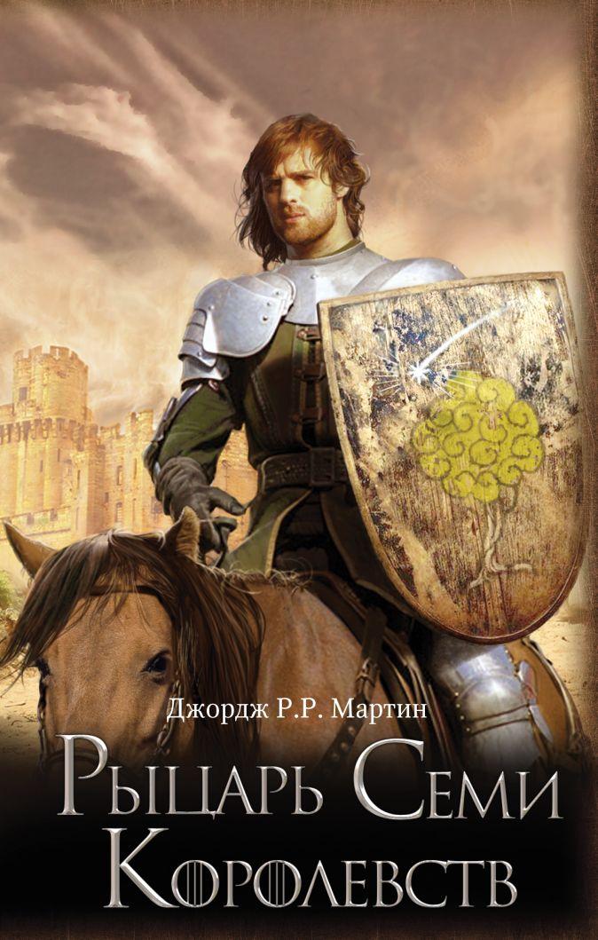 Рыцарь Семи Королевств Джордж Р.Р. Мартин