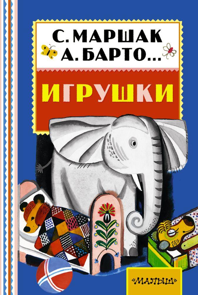 А. Барто - Игрушки обложка книги