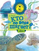 Тамбиев А.Х. - Кто по воде шагает?' обложка книги