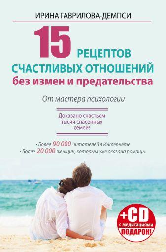 Ирина Гаврилова-Демпси - 15 рецептов счастливых отношений без измен и предательства. От мастера психологии + СD обложка книги