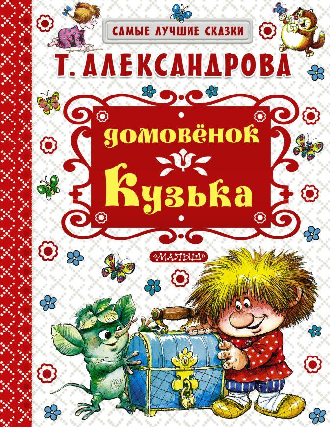 Александрова Т.И. - Домовёнок Кузька обложка книги