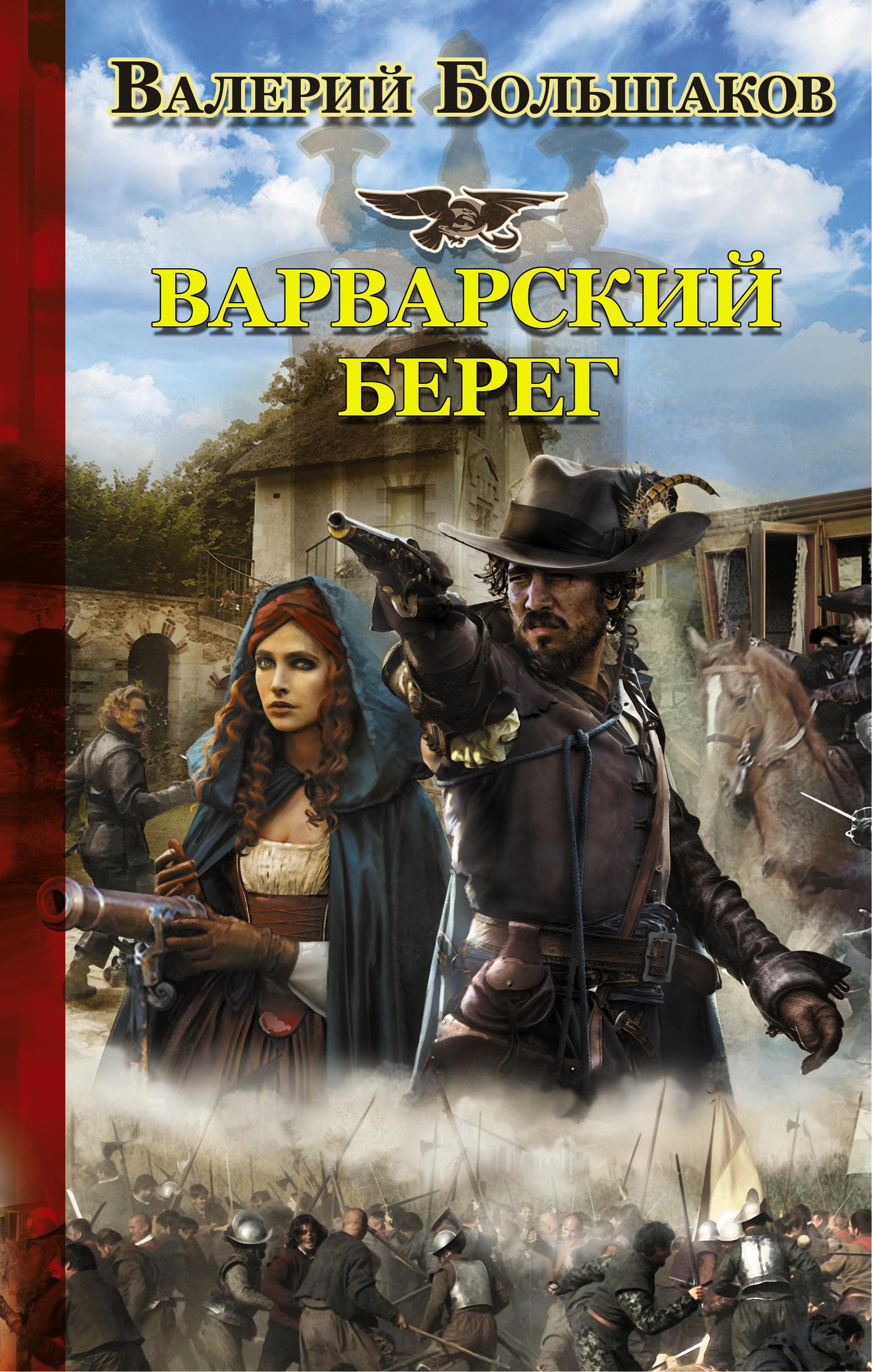 Валерий Большаков Варварский берег