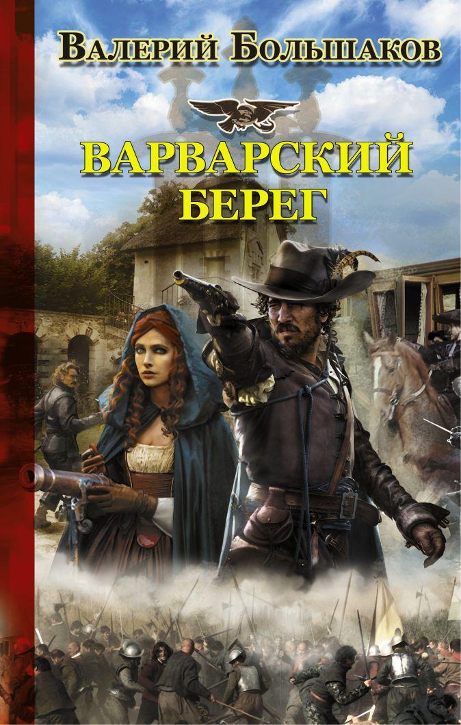 Варварский берег Валерий Большаков