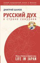 Шамов Д.Э. - Русский дух в стране самураев: жизнь в Японии от первого лица' обложка книги