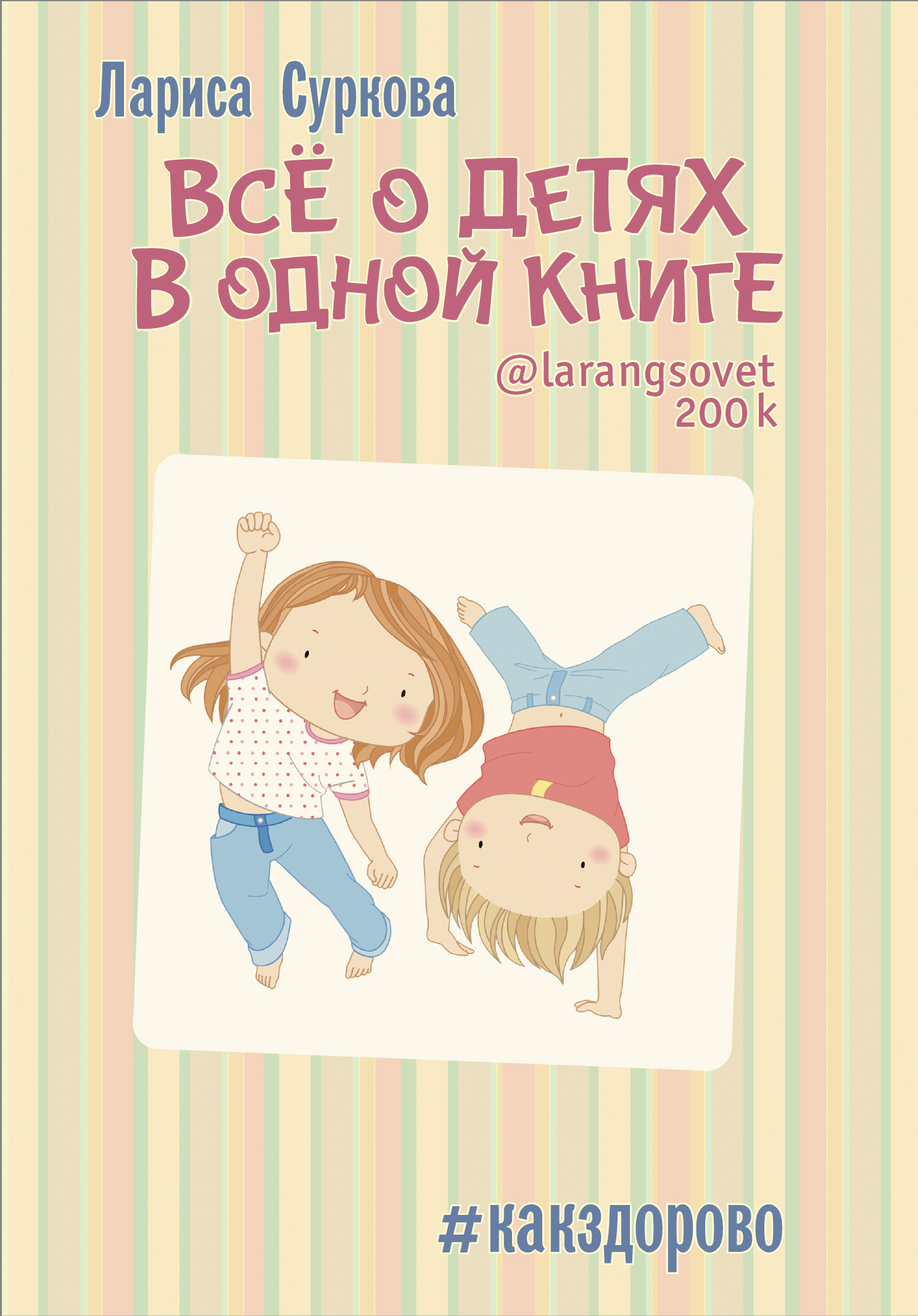 Суркова Л.М. Всё о детях в одной книге шалуны футболка