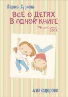 Суркова Л.М. - Всё о детях в одной книге' обложка книги