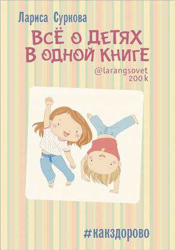 Всё о детях в одной книге Суркова Лариса