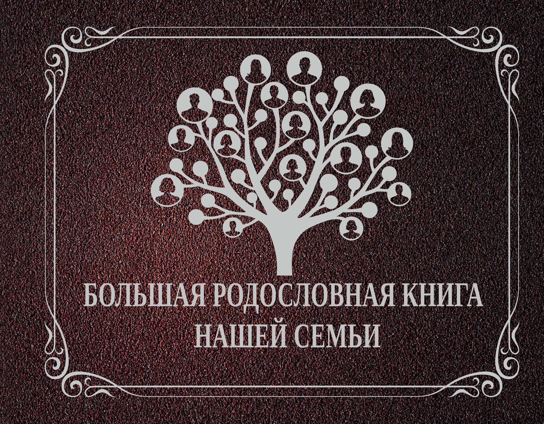 . Большая родословная книга нашей семьи зарина о ред большая родословная книга нашей семьи