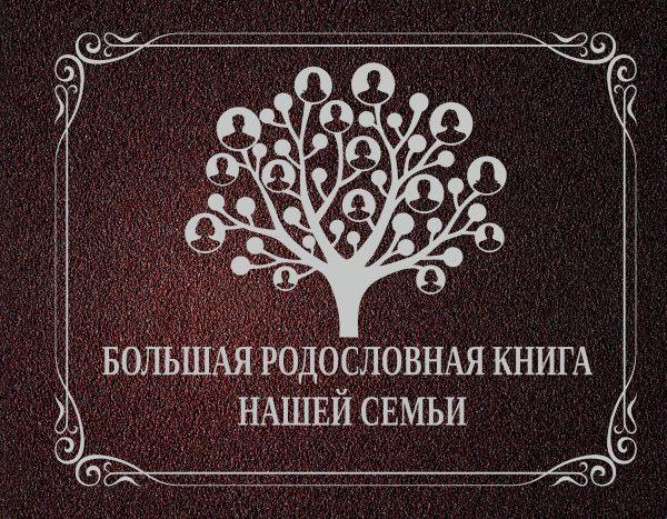 Фото - . Большая родословная книга нашей семьи традиции народной культуры в духовно нравственном воспитании учащихся