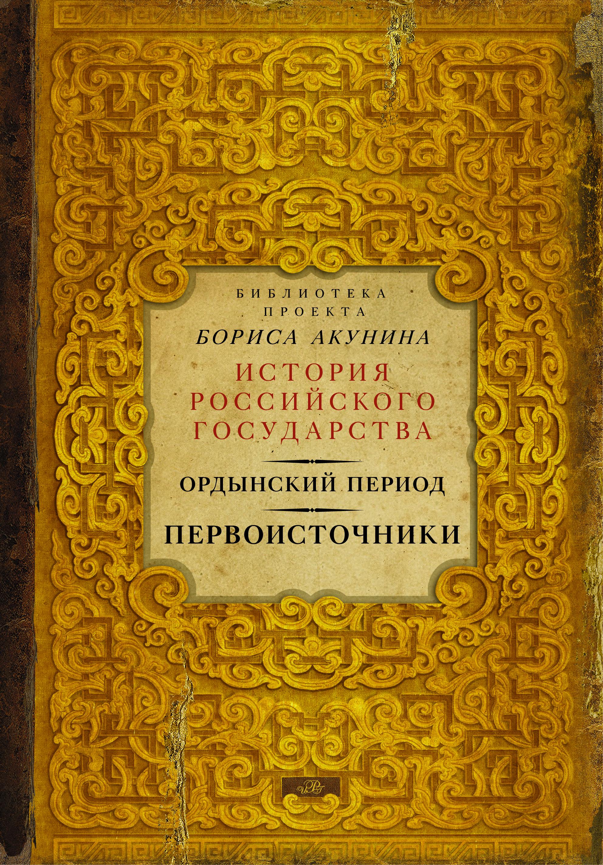 Борис Акунин Ордынский период. Первоисточники (библиотека проекта Бориса Акунина ИРГ)