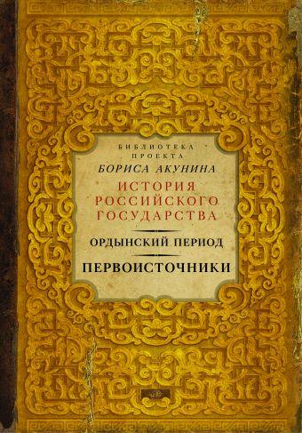 Ордынский период. Первоисточники (библиотека проекта Бориса Акунина ИРГ) Борис Акунин