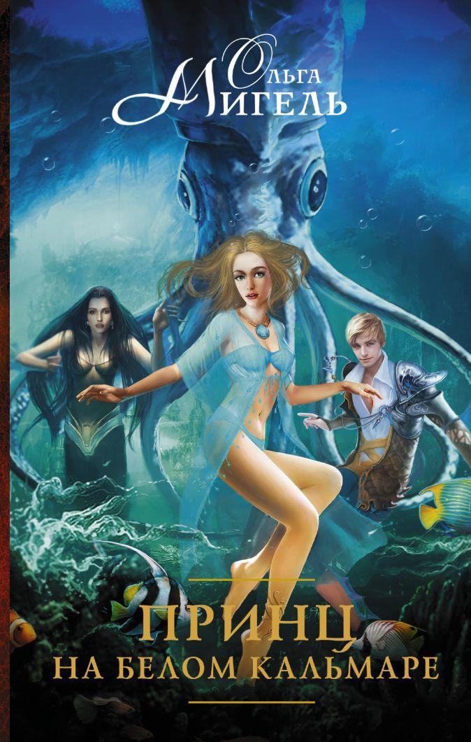 Ольга Мигель - Принц на белом кальмаре обложка книги