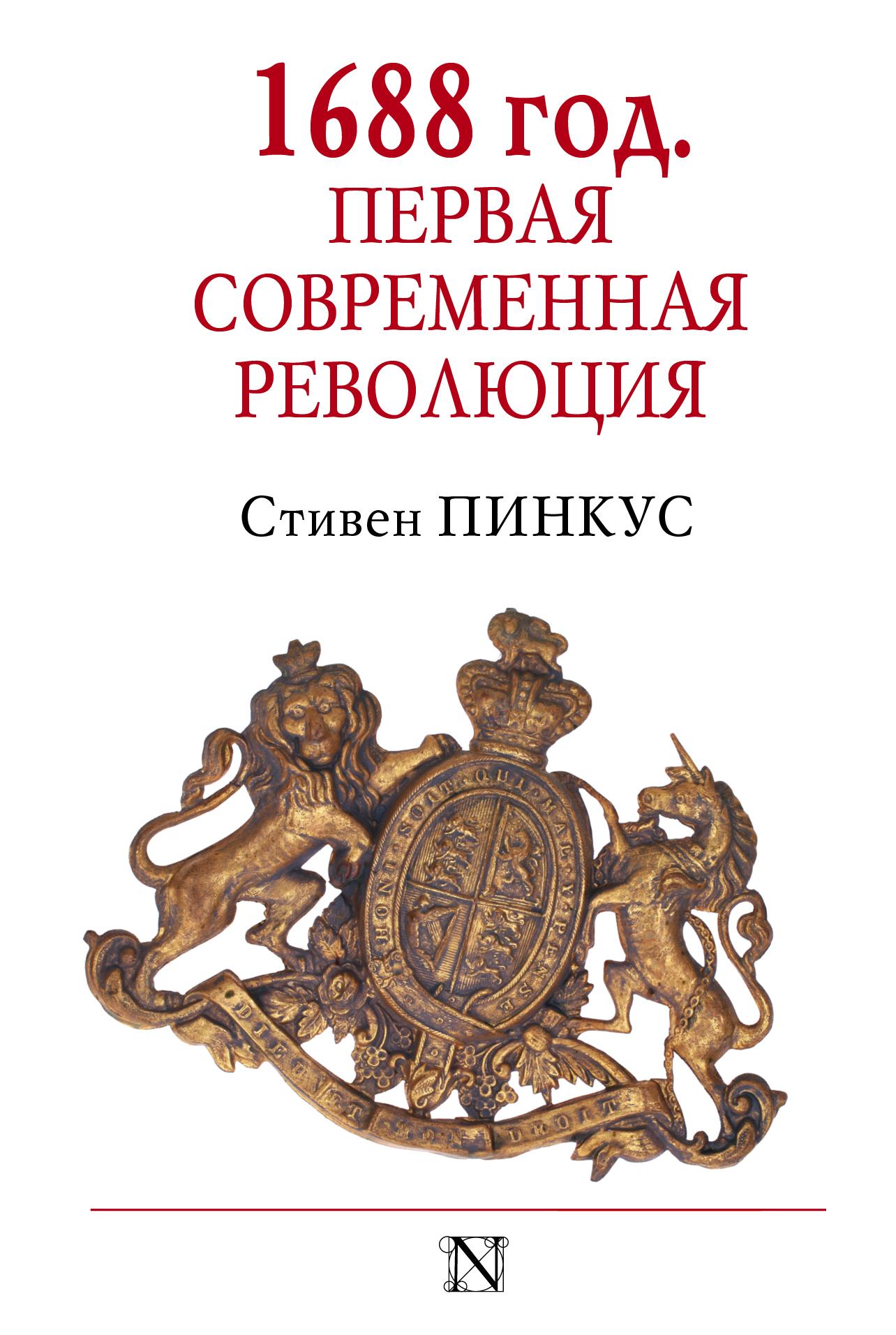 Пинкус С. 1688 г. Первая современная революция аристократия и революция