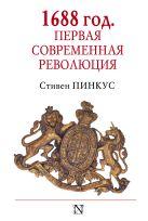 Пинкус С. - 1688 г. Первая современная революция' обложка книги