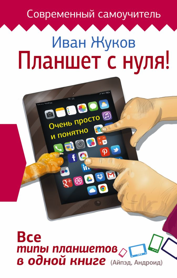 Иван Жуков - Планшет с нуля! Все типы планшетов в одной книге (Айпед и Андроид) обложка книги