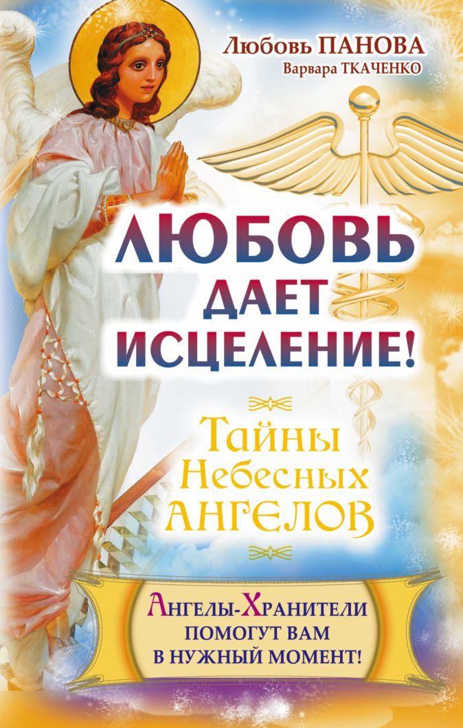 Любовь дает исцеление! Ангелы-Хранители помогут вам в нужный момент! Любовь Панова, Варвара Ткаченко