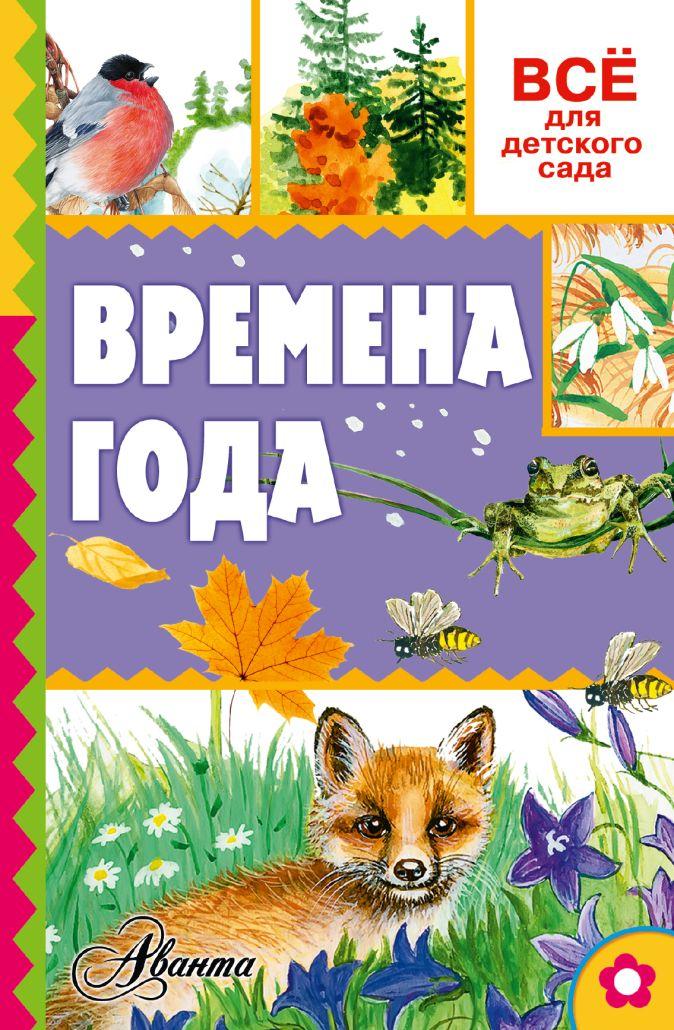 Тихонов А.В. - Времена года обложка книги