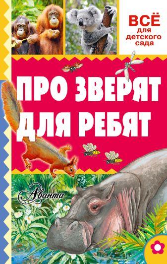 Тихонов А.В. - Про зверят для ребят обложка книги