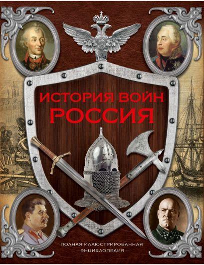 История войн. Россия - фото 1